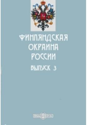 Финляндская окраина России: публицистика. Вып. 3