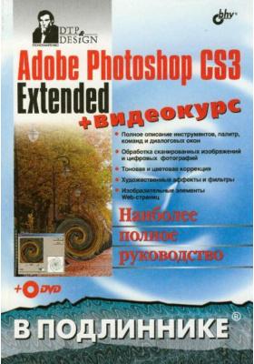 Adobe Photoshop CS3 Extended (+ видеокурс на DVD)