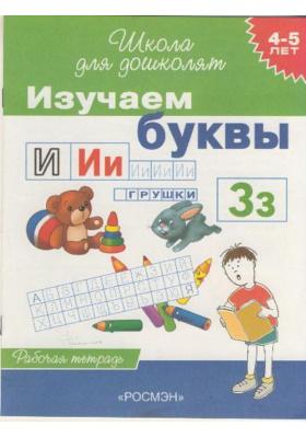 Изучаем буквы. 4-5 лет : Рабочая тетрадь