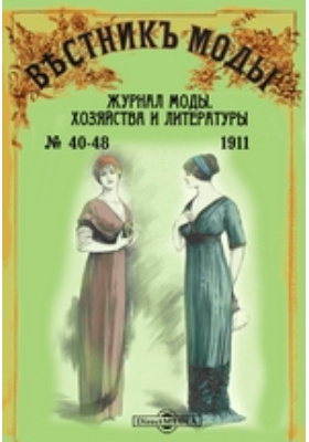 Вестник моды. 1911. № 40-48