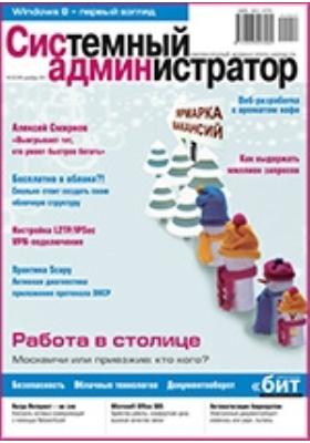 Системный администратор: журнал. 2011. № 12 (109)