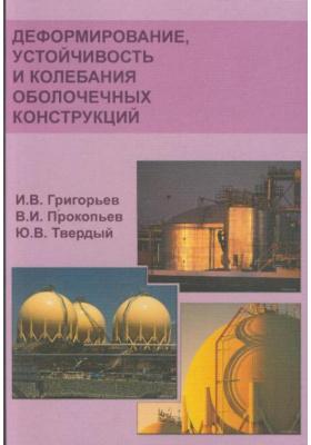 Деформирование, устойчивость и колебания оболочечных конструкций : Научное издание