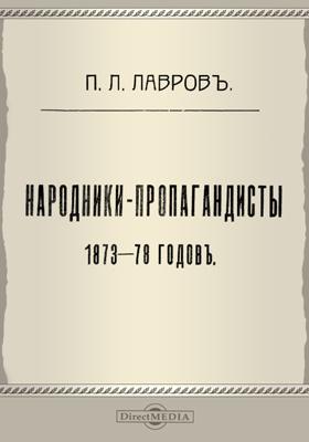 Народники-пропагандисты 1873-78 годов: публицистика