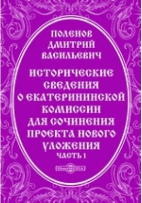 Исторические сведения о Екатерининской комиссии для сочинения проекта нового уложения, Ч. 1