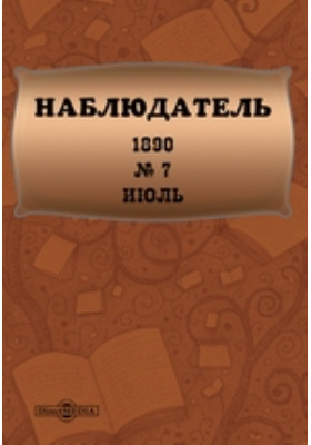 Наблюдатель: журнал. 1890. № 7, Июль