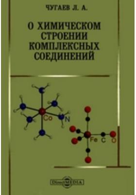 О химическом строении комплексных соединений