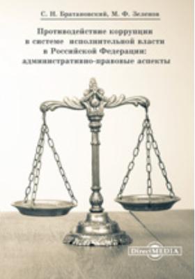 Противодействие коррупции в системе исполнительной власти в Российской Федерации: административно-правовые аспекты