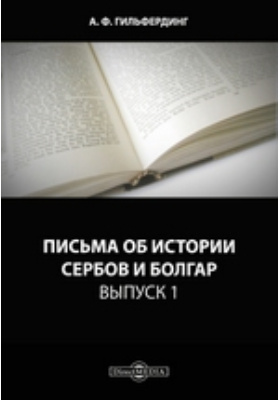 Письма об истории сербов и болгар. Вып. 1