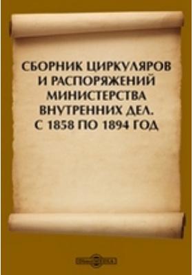 Сборник циркуляров и распоряжений Министерства внутренних дел. С 1858 по 1894 год