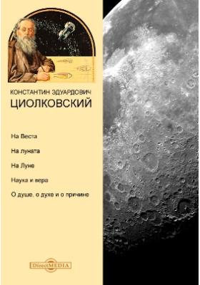 На Веста. На луната. На Луне. Наука и вера. О душе, о духе и о причине