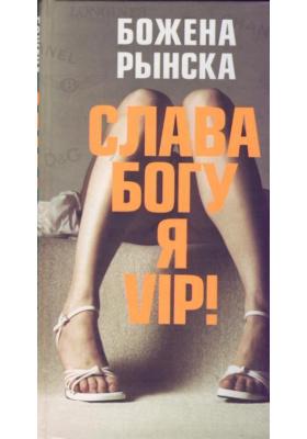 Слава Богу, я - VIP! : Исповедь гламурной грешницы