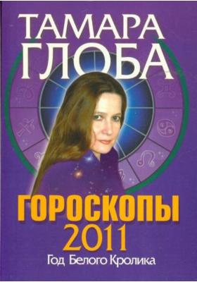 Гороскопы 2011. Год Белого Кролика