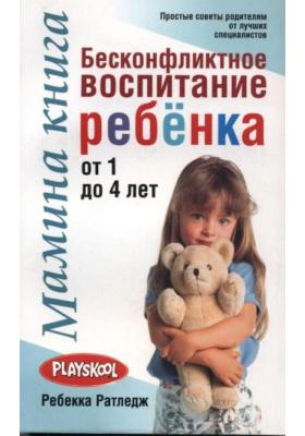 Мамина книга. Бесконфликтное воспитание ребёнка от 1 до 4 лет = Playskool Guide to the Toddler Years