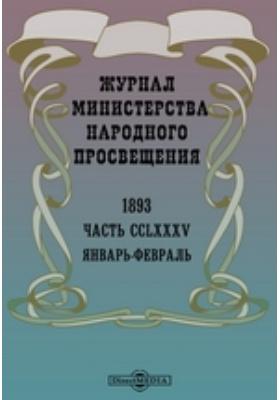 Журнал Министерства Народного Просвещения. 1893. Январь-февраль, Ч. 285