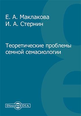 Теоретические проблемы семной семасиологии: монография