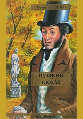 Пушкин и Кюхля: повесть : в 2-х ч., Ч. 1. Пушкин