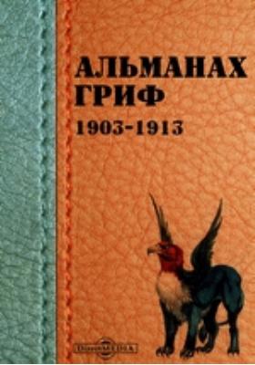 "Альманах ""Гриф"". 1903-1913: газета"