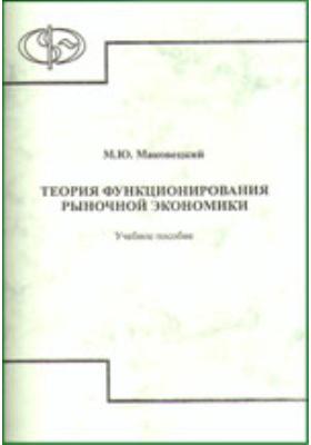 Теория функционирования рыночной экономики: учебное пособие