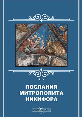Послания митрополита Никифора