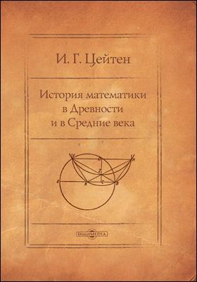 История математики в Древности и в Средние века: монография