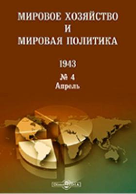 Мировое хозяйство и мировая политика. № 4. 1943 г, Апрель