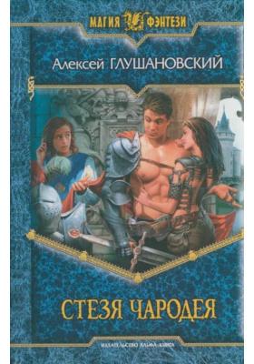 Стезя чародея : Фантастический роман