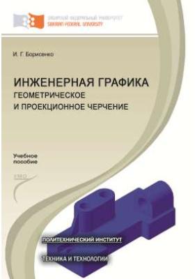 Инженерная графика : Геометрическое и проекционное черчение: учебное пособие