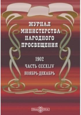 Журнал Министерства Народного Просвещения. 1902. Ноябрь-декабрь, Ч. 344