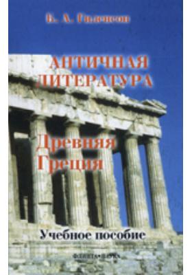 История античной литературы: учебное пособие : в 2 кн. Кн. 1. Древняя Греция