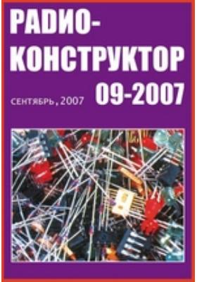 Радиоконструктор. 2007. № 9