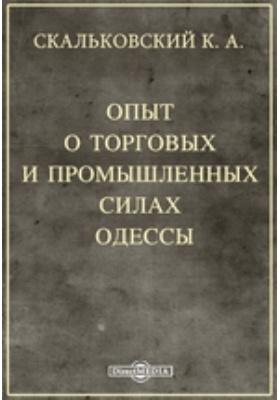 Опыт о торговых и промышленных силах Одессы