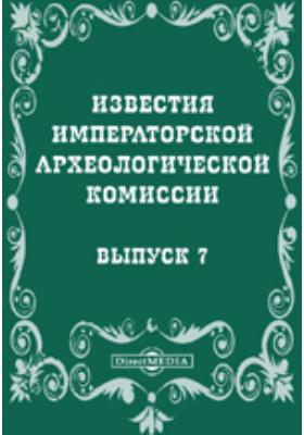 Известия Императорской археологической комиссии: журнал. 1903. Вып. 7