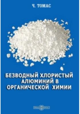 Безводный хлористый алюминий в органической химии: монография