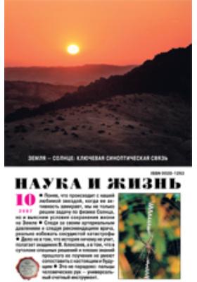 Наука и жизнь: ежемесячный научно-популярный журнал. 2007. № 10