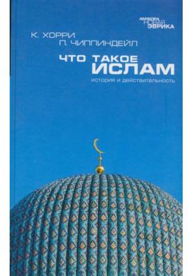 Что такое ислам. История и действительность = What is Islam? A Comprehensive Introduction