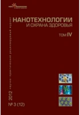 Нанотехнологии и охрана здоровья: журнал. 2012. Том IV, № 3(12)
