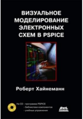 Визуальное моделирование электронных схем в PSPICE : пер. с нем.: учебное пособие