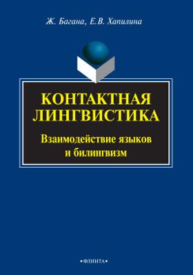 Контактная лингвистика : взаимодействие языков и билингвизм: монография