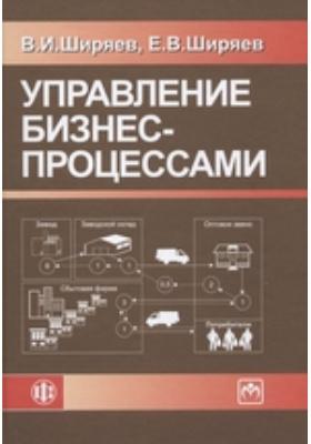 Управление бизнес-процессами: учебно-методическое пособие
