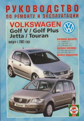 Руководство по ремонту и эксплуатации Golf V, Golf Plus, Jetta и Touran, бензин/дизель. С 2003 года выпуска : Производственно-практическое издание