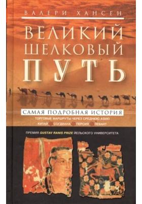 Великий шелковый путь. Портовые маршруты через Среднюю Азию. Китай-Согдиана-Персия-Левант = The Silk Road: A New History