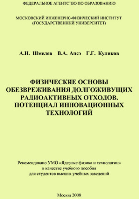 Физические основы обезвреживания долгоживущих радиоактивных отходов : Потенциал инновационных технологий: учебное пособие