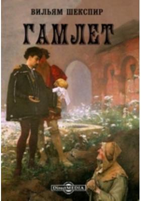 Гамлет, принц Датский (пер. Г. П. Данилевского)
