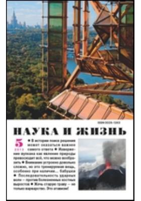 Наука и жизнь: журнал. 2013. № 5