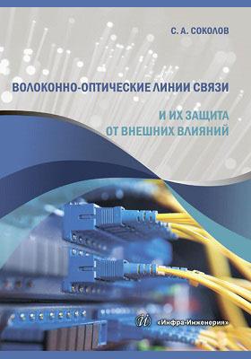 Волоконно-оптические линии связи и их защита от внешних влияний : учебное пособие по курсу «ВОЛС и ПК»