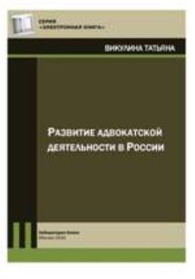 Развитие адвокатской деятельности в России
