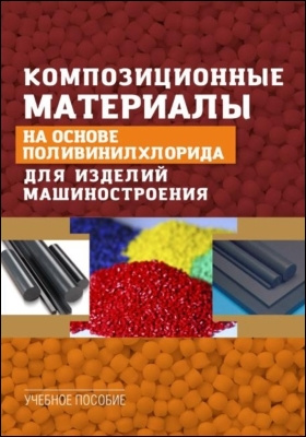 Композиционные материалы на основе поливинилхлорида для машиностроения: учебное пособие