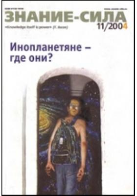Знание-сила. 2004. № 11