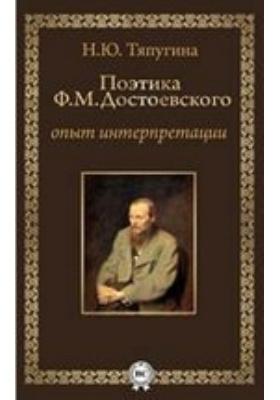 Поэтика Ф. М. Достоевского. Опыт интерпретации