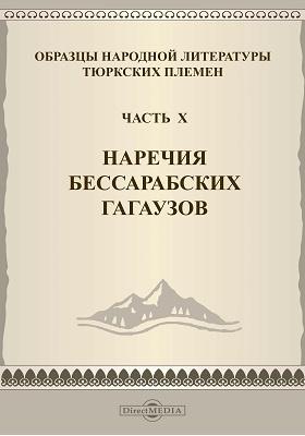 Образцы народной литературы тюркских племен: научно-популярное издание, Ч. 10. Наречия бессарабских гагаузов